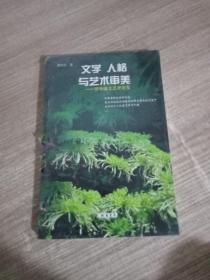 文学 人格与艺术审美――谭仲池文艺评论集