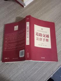 道路交通法律手册:条文·案例·范本·流程