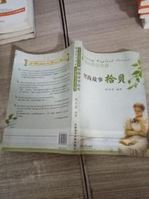 魅力英文书系:智海故事拾贝