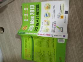 3ds Max 2013中文版入门与提高 有盘