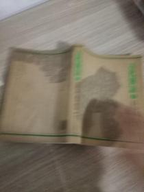 古代汉语 下