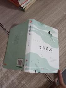 艾青诗选(精装本)