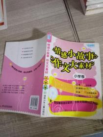 情感小故事  作文大素材:小学卷