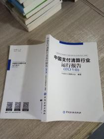 中国支付清算行业运行报告(2018)