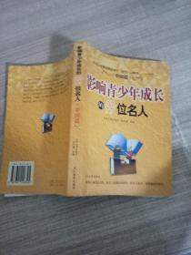 影响青少年成长的99位名人.中国篇