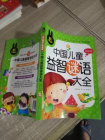 中国儿童益智谜语大全  (彩图注音版)