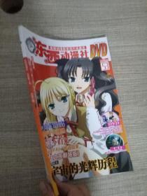 东西动漫社 2009.11  总第53期