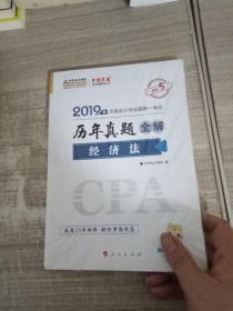 (2019)经济法(历年真题全解)注册会计师全国统一考试梦想成真系列辅丛书