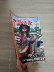 中国钓鱼2007.08 总第205期