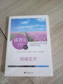 读者文摘:倾城花(佳作评选精华版 力量篇