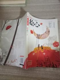 绘心·约会  2011.01
