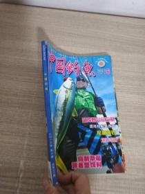 中国钓鱼2013.06  总第275期
