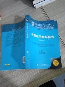 中国政治参与报告:2011