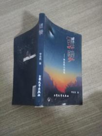 罪孽 李志民小说选