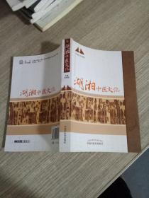 湖湘中医文化.