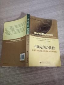 不确定的合法性:全球化时代的政治共同体、权力和权威