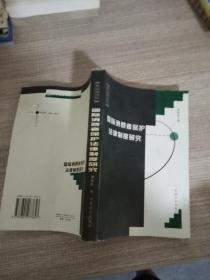 经济法学研究法理与实践——中南大学法学文丛