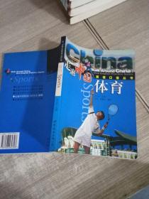 走遍中国英语口语丛书·体育