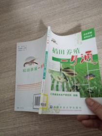 稻田养殖一月通