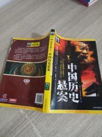 图说天下.探索发现:中国历史悬案