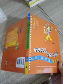 写给孩子的哲学启蒙书  4