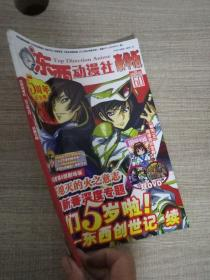 东西动漫社2010.06  总第60期