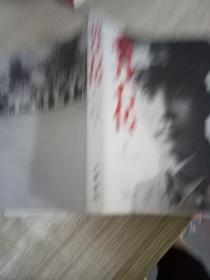 蒋介石传 上 1887-1937