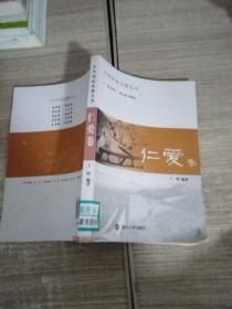 中华传统美德丛书.仁爱卷
