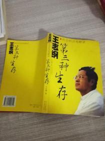 第三种生存:王志纲社会经济观察录