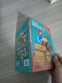 儿童心理成长绘本8  阿里巴巴与四十大盗  (帮助儿童建立良好的心理素质、养成健康人格品质的图画书)