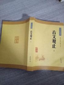 古文观止(上 册)(中华经典藏书·升级版)