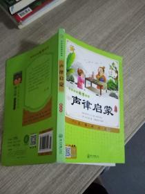 中华经典国学读本:声律启蒙 彩绘版