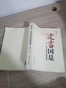 建言国是 : 蔡自兴委员政协提案选辑