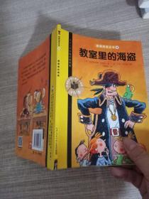 我爱阅读丛书:教室里的海盗