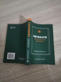 环境行政执法手册