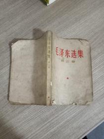 毛泽东选集.. 第三卷
