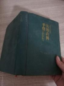 现代中西医结合 实用内科手册