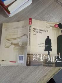 刑事辩护业务指南丛书:辩护如是·刑事辩护证据运用与法庭技巧