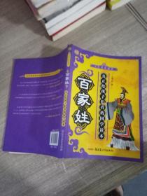 小夫子学国学:百家姓