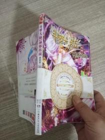 斗罗大陆外传:神界传说漫画单行本10