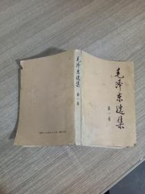 毛泽东选集,第一卷