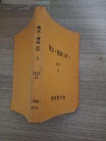 漫友.漫画 100上 2013.12