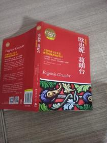 博集典藏馆:欧也妮·葛朗台(原版插图本)