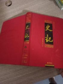 史 记 图文珍藏版 1