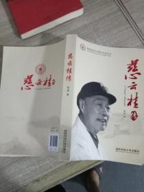 慈云桂传/国防科技大学院士传记丛书.