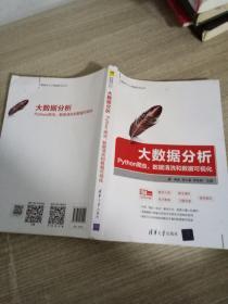 大数据分析:Python爬虫、数据清洗和数据可视化(大数据与人工智能技术丛书)