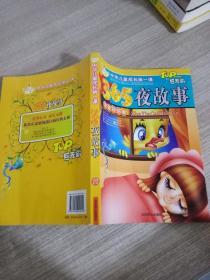 中华儿童成长第一课 365夜故事 注音彩绘版