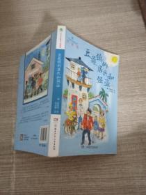 全球儿童文学典藏书系(注音版):豆蔻镇的居民和强盗