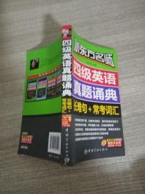 新东方名师·四级英语真题诵典:长难句+常考词