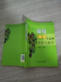 葡萄100个品种特性与栽培